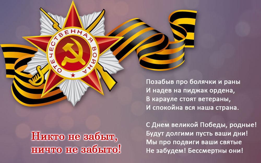 Поздравления ко дню победы 9 мая для ветеранов
