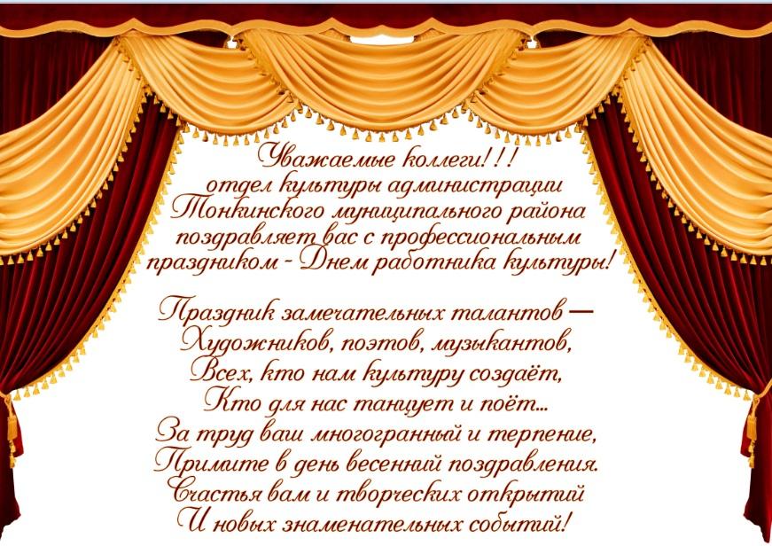 Общие фразы для поздравления работников культуры